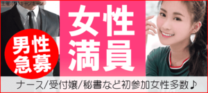 【三宮・元町の恋活パーティー】キャンキャン主催 2018年4月28日