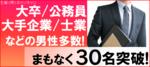 【河原町の恋活パーティー】キャンキャン主催 2018年4月28日