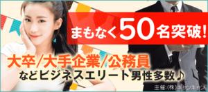 【名駅の恋活パーティー】キャンキャン主催 2018年4月28日