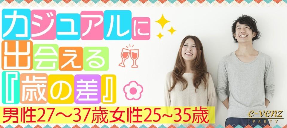 4月28日(土)『名古屋』 ボードゲームで楽しく交流♪【女性:25歳〜35歳】【男性:27歳〜37歳】カジュアルに出会うちょっと歳の差★彡