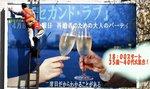 【関内・桜木町・みなとみらいの婚活パーティー・お見合いパーティー】合同会社クリエイティブ主催 2018年4月8日