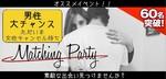 【表参道の恋活パーティー】Luxury Party主催 2018年4月22日