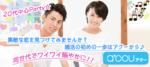 【新宿の婚活パーティー・お見合いパーティー】a'ccu主催 2018年4月27日
