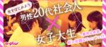 【栄の恋活パーティー】街コンの王様主催 2018年4月21日
