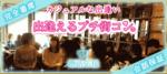 【四日市の恋活パーティー】街コンの王様主催 2018年4月22日