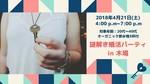 【東京都その他の婚活パーティー・お見合いパーティー】Happy Tree Consuiting主催 2018年4月21日
