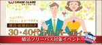 【天神の婚活パーティー・お見合いパーティー】シャンクレール主催 2018年5月30日