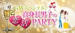 【関内・桜木町・みなとみらいの恋活パーティー】ラブジュアリー主催 2018年5月6日