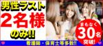 【長野の恋活パーティー】街コンkey主催 2018年4月21日