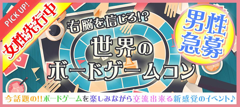 4月20日(金)『大阪本町』 世界のボードゲームで楽しく交流♪【20代中心!!】世界のボードゲームコン★彡