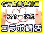 【高崎の婚活パーティー・お見合いパーティー】ラブアカデミー主催 2018年4月28日