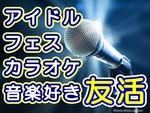 【高崎の恋活パーティー】ラブアカデミー主催 2018年4月22日