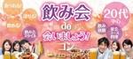 【渋谷の恋活パーティー】イエローバルーン主催 2018年4月21日