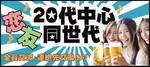 【新宿の婚活パーティー・お見合いパーティー】株式会社GiveGrow主催 2018年4月22日