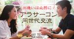 【新宿の婚活パーティー・お見合いパーティー】株式会社GiveGrow主催 2018年4月28日