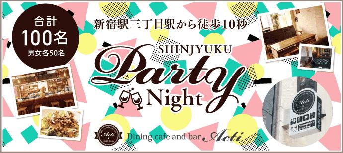 【新宿の恋活パーティー】happysmileparty主催 2018年4月1日