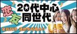 【上野の婚活パーティー・お見合いパーティー】株式会社GiveGrow主催 2018年4月21日