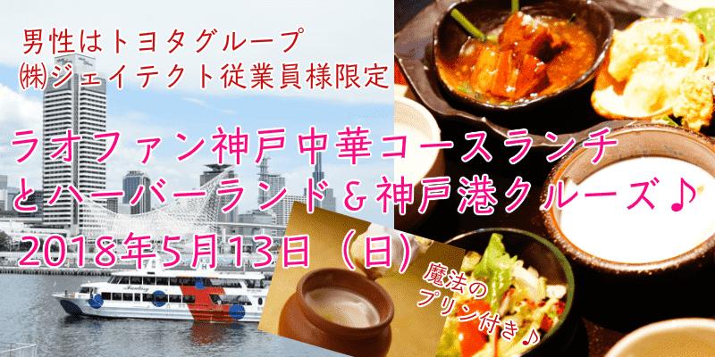 【徳島のプチ街コン】恋旅企画主催 2018年5月13日