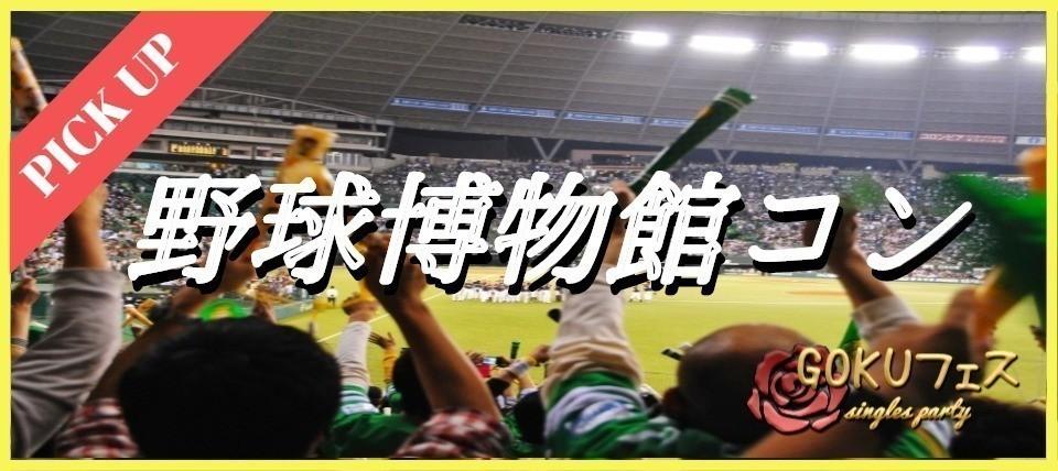 【東京】4/28(土) 野球好き集合!!野球殿堂博物館コン in東京ドーム☆♪~野球という共通の話題があるから自然と会話が生まれる~