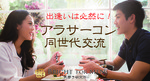 【横浜駅周辺の婚活パーティー・お見合いパーティー】株式会社GiveGrow主催 2018年4月28日