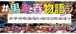 【佐賀のプチ街コン】株式会社LDC主催 2018年4月7日