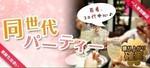 【富山の恋活パーティー】新北陸街コン合同会社主催 2018年4月22日