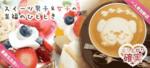 【富山の恋活パーティー】新北陸街コン合同会社主催 2018年4月30日