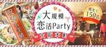 【本町の恋活パーティー】e-venz(イベンツ)主催 2018年4月14日