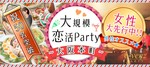 【本町の恋活パーティー】e-venz(イベンツ)主催 2018年4月21日