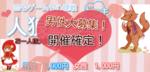 【水戸の婚活パーティー・お見合いパーティー】有限会社エーブイアール主催 2018年4月21日