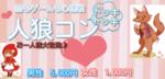【水戸の婚活パーティー・お見合いパーティー】有限会社エーブイアール主催 2018年4月29日