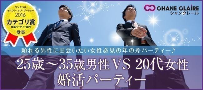 ★大チャンス!!平均カップル率68%★<5/26 (土) 16:00 なんば>…\25~35歳男性vs20代女性/★婚活パーティー