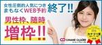 【梅田の婚活パーティー・お見合いパーティー】シャンクレール主催 2018年5月25日