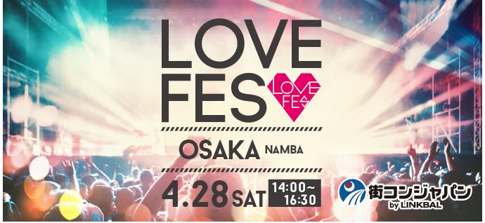 LOVE FES OSAKA NAMBA【毎回女性先行企画のためお早めに!!】