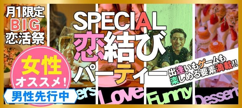 【一人参加にオススメBIG企画】ビュッフェ+ドリンク+出会いが充実♪スペシャル恋活パーティー@奈良(5/27)