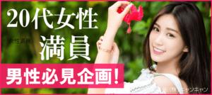 【梅田の恋活パーティー】キャンキャン主催 2018年4月29日