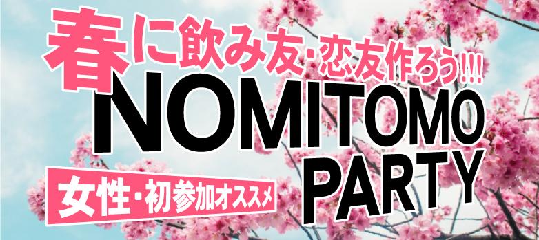 『初参加&一人参加に人気』恋活も楽しめて友達もできる飲み友コン@水戸(5/26)