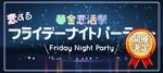 【大分の恋活パーティー】株式会社リネスト主催 2018年5月25日