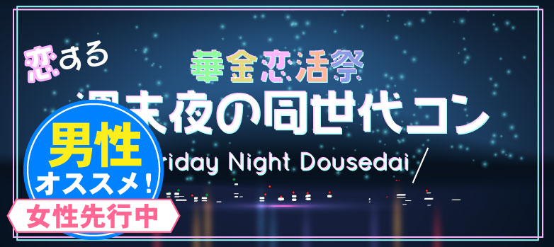 【佐賀の恋活パーティー】株式会社リネスト主催 2018年5月25日