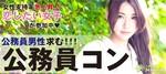 【名駅の恋活パーティー】株式会社リネスト主催 2018年5月27日