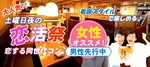 【和歌山の恋活パーティー】株式会社リネスト主催 2018年5月12日