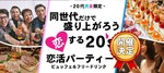 【和歌山の恋活パーティー】株式会社リネスト主催 2018年5月19日