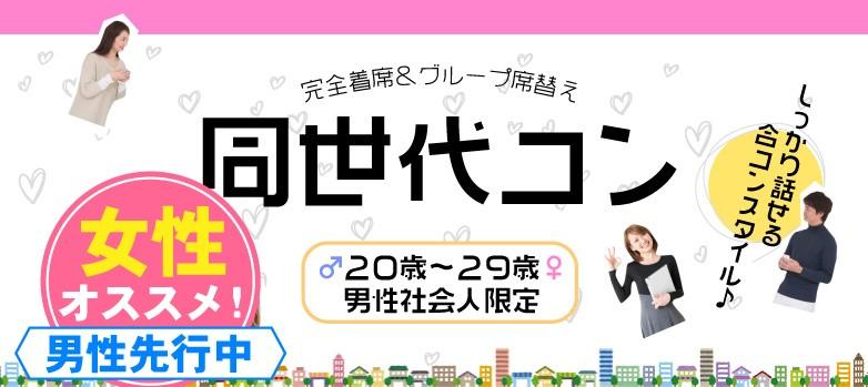 【20代限定】大人気!土曜夜の恋活祭♪着席&複数席替え♪合コンスタイルで楽しめる♪恋活コン-米子(5/26)
