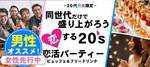【和歌山の恋活パーティー】株式会社リネスト主催 2018年5月26日