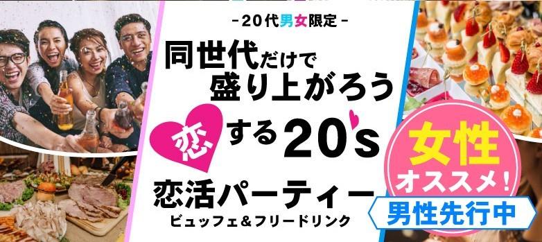 【20代限定】(男性社会人)着席スタイルで楽しめる★同世代だけで盛り上がろう♪恋する20sパーティー-宇部(5/27)
