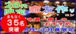 【心斎橋の恋活パーティー】みんなの街コン主催 2018年5月26日