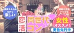 【長岡の恋活パーティー】株式会社リネスト主催 2018年5月3日