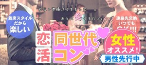【和歌山の恋活パーティー】株式会社リネスト主催 2018年5月4日