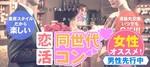 【奈良の恋活パーティー】株式会社リネスト主催 2018年5月5日