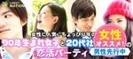 【宮崎の恋活パーティー】株式会社リネスト主催 2018年5月6日